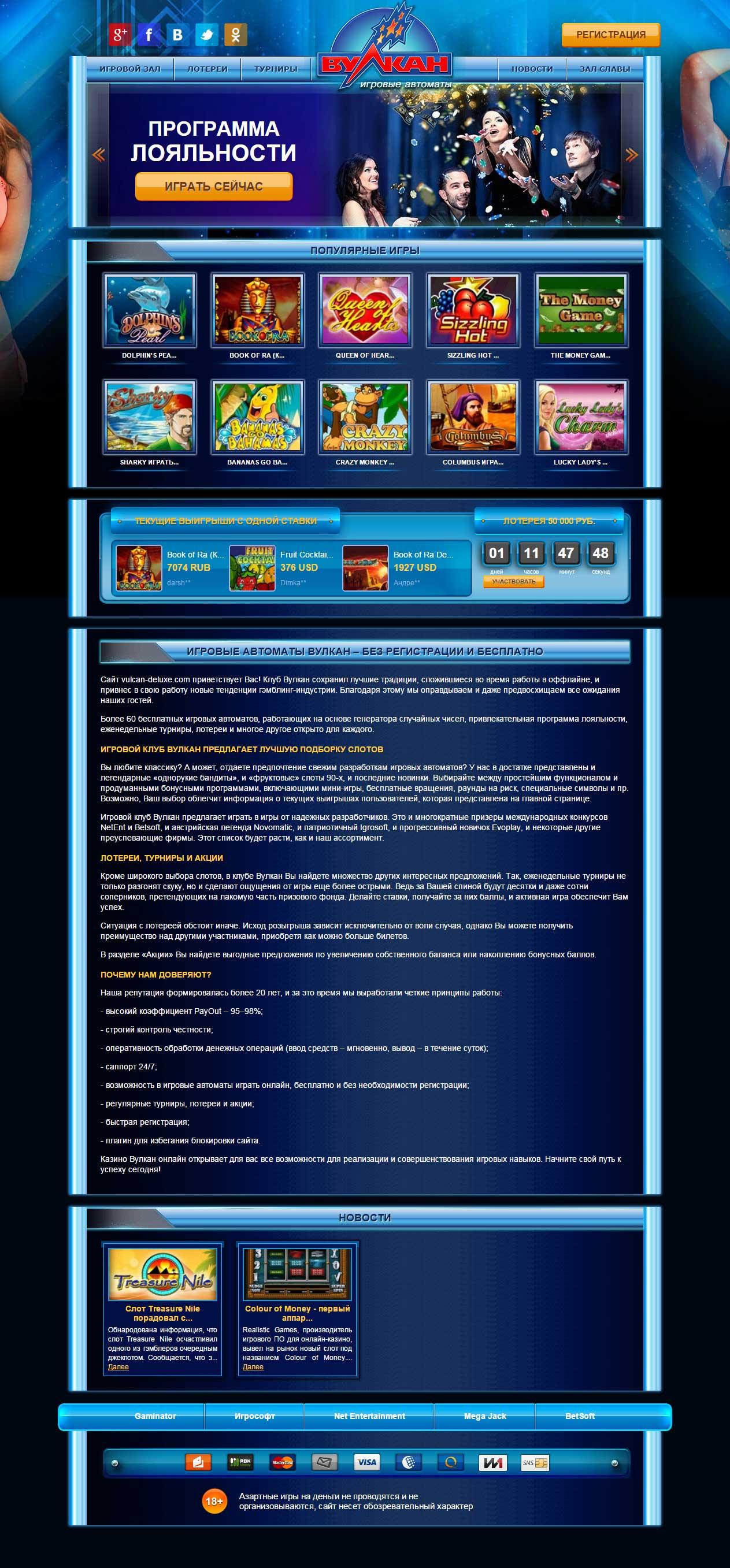 Интернет-казино сайт выбор интернет-казино с большим ассортиментом слотов и в жестких условиях